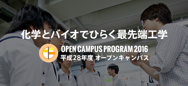 OPEN CAMPUS PROGRAM 2016