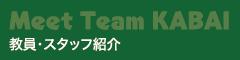 Meet Team KABAI